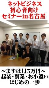 名古屋ネットビジネスセミナー></a></center>  <A Href=