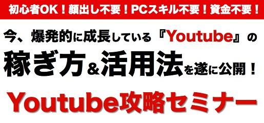 youtube攻略セミナー