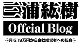 三浦紘樹 Official Blog