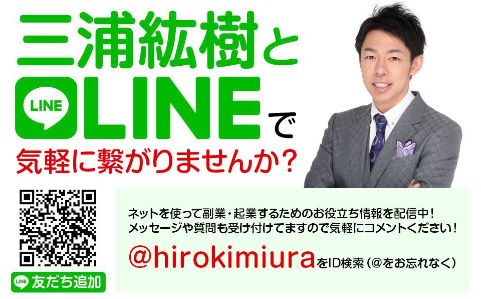 三浦紘樹とLINEで気軽に繋がりませんか?