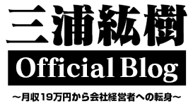 三浦紘樹 Official Blog