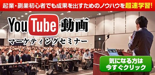 Youtube攻略セミナー></a></center> </div> </div>                                                         <!-- ▽ソーシャルボタン -->                             <div id=